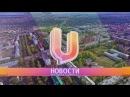 UTV.Новости Нефтекамска. 22.06.2017