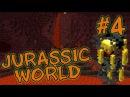 Jurassic World 4 Адский АД
