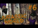 Jurassic World 6 Моя маленькая ведьма