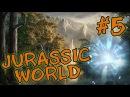 Jurassic World 5 Теперь я маг!