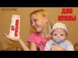 DIY - Делаем присыпку для куклы! 👶🍼🚼