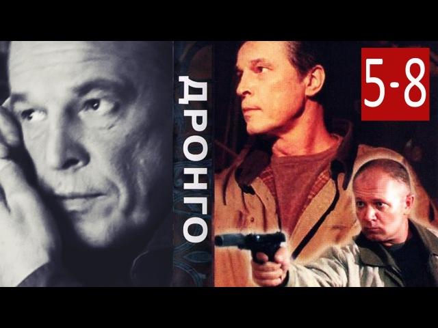 детектив Дронго (5 - 8 серии) сериал экранизация