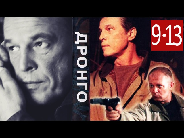 детектив Дронго (9 - 13 серии)