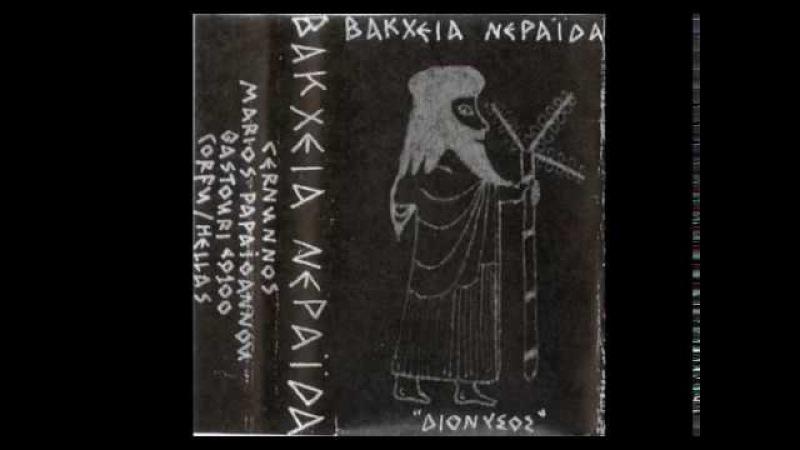 Bacchia Neraida - Dionysos (full demo, 1997)