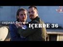 Что произойдет в 36-й серии сериала Внутри/Içerde