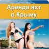 Аренда яхт, Крым. Морские прогулки, рыбалка