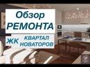 Обзор ремонта в ЖК Новаторов