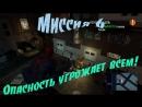 Прохождение игры Новый человек-паук 2 Миссия 6 Опасность угрожает всем!