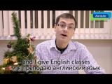 Новогоднее поздравление Йохана в центре Контакт