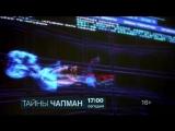 Тайны Чапман 26 июля на РЕН ТВ