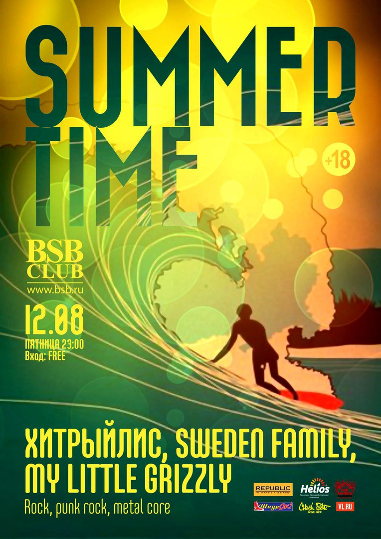 Афиша Владивосток SUMMER TIME / BSB / 12 августа