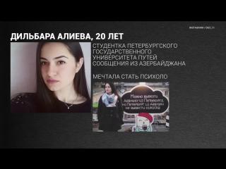Вечная память погибшим в петербургском метро 3.04.2017