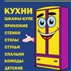 """Мебель Пермь """"DомовеноК""""(Шкафы купе, Кухни и пр)"""