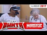 Oт винта! VR - спецвыпуск (сезон 10, эпизод 18)