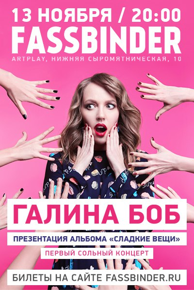 Галина Боб, актриса