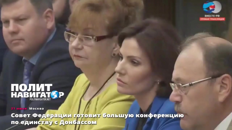 Совет Федерации готовит большую конференцию по единству с Донбассом