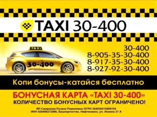 Такси 30400_копи бонусы_5с