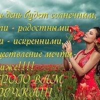 Радионова Катюша