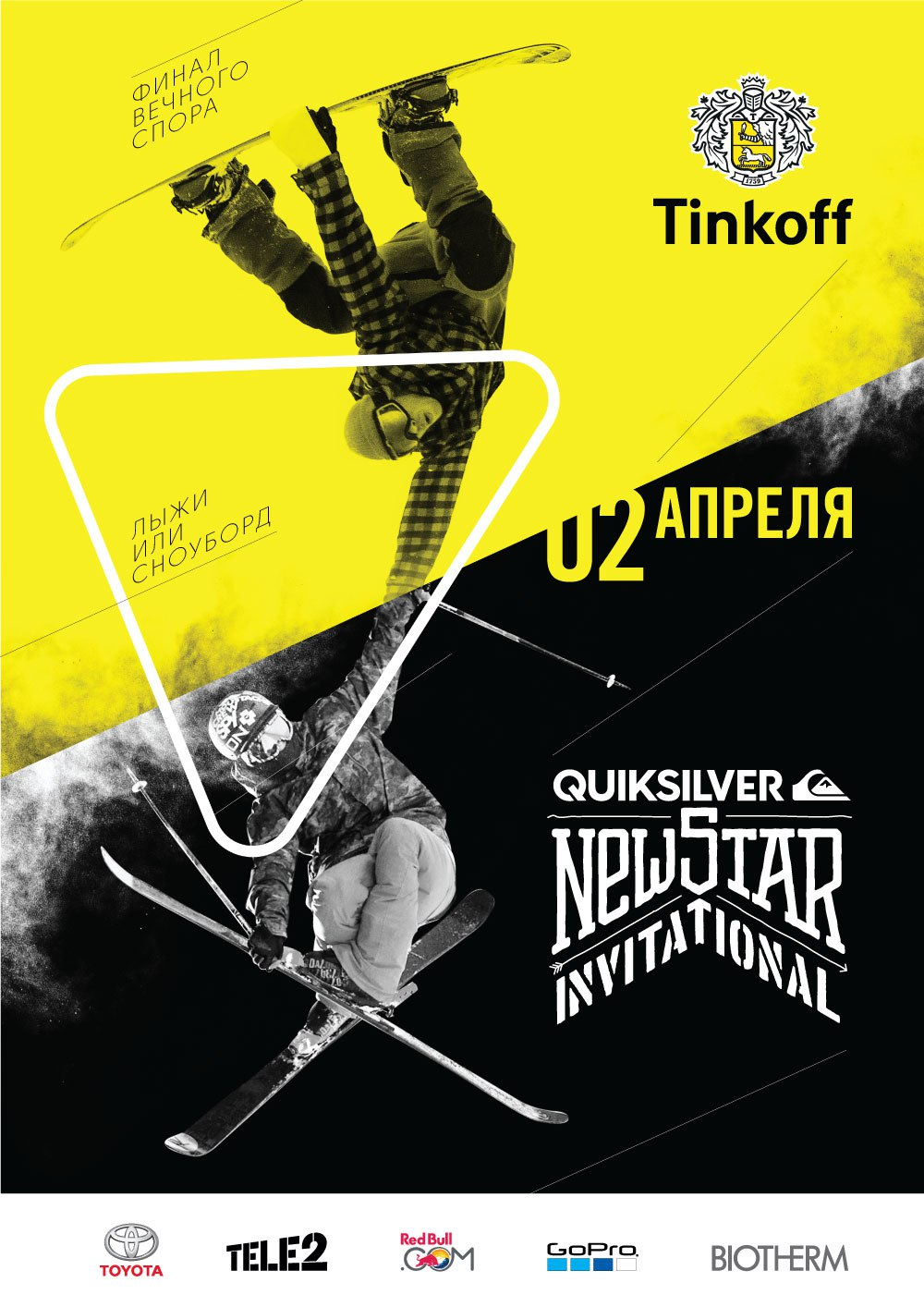 QUIKSILVER NEW STAR CAMP 2017, newstarcamp, quiksilver, rosakhutor, роза хутор,