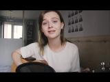 Лера Яскевич сыграла на гитаре и спела песню Марии Чайковской - В Комнате Цветных Пелерин(Cover by Valery. Y._Лера Яскевич)