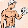 Бодибилдинг и Фитнес (похудей и накачай мышцы)