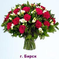 Бирск доставка цветов
