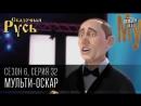 Сказочная Русь 6 сезон, серия 32 |Мульти-ОСКАР |Скотыняки vs падлюки|Порошенко и Зеленский