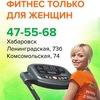 ТОНУС-КЛУБ® в Хабаровске только для женщин