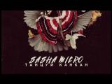 Sasha Micro - Танцуй канкан (mixed by G 94)