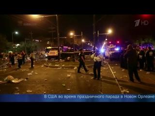 В США 28 человек пострадали, когда в толпу зрителей парада в Новом Орлеане врезался грузовик