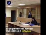 Суд в Петербурге отправил под домашний арест проектировщика