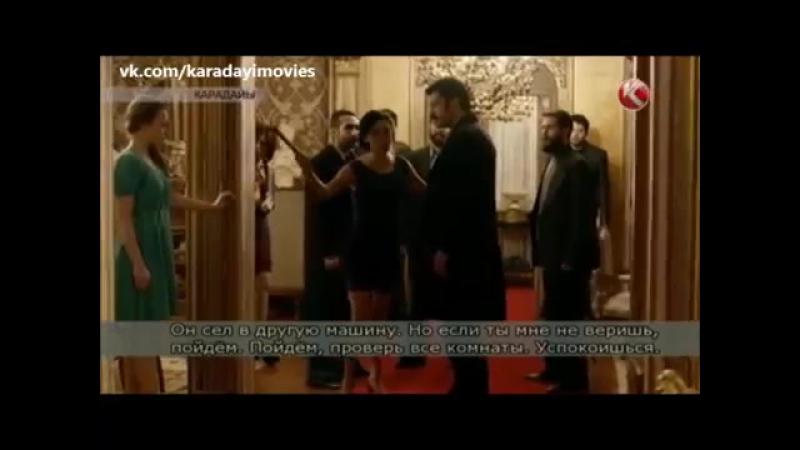 Карадай 232 серия субтитры 2 сезон