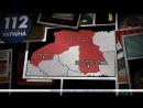 Смотри 112 Украина в Ровно, Луцке, Дрогобыче и Каменце-Подольском