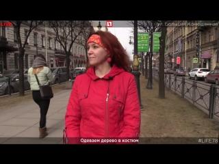 Ярн-бомбинг (уличное вязание) в центре Петербурга. Прямая трансляция