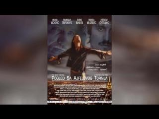 Вид с Эйфелевой башни (2005)   Pogled sa Ajfelovog tornja