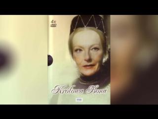 Королева Бона (1980