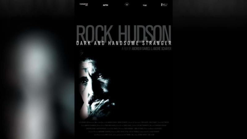 И незнакомец таинственный хадсон-прекрасный рок