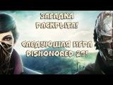 CPY готовя Dishonored 2? Ответ на загадку от CPY!