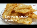Закуска из лаваша за минуту Хрустящие чипсы из лаваша Chips Lavash