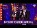 Кличко не остановит Парасюка Новый Вечерний Квартал 19 11 2016