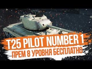T25 PILOT NUMBER 1 !!! КАК ПОЛУЧИТЬ ПРЕМ 8 УРОВНЯ БЕСПЛАТНО !!!