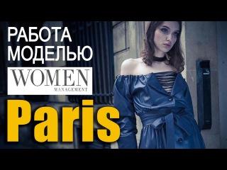 Paris | Работа моделью агентство WOMEN
