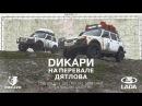 Фильм Дикари на Перевале Дятлова Savages on the Dyatlov Pass полная версия