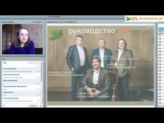 Презентация компании APL GO Вера Меньшикова (Vera Menshikova) 14.04.16 (лучшая презентация))
