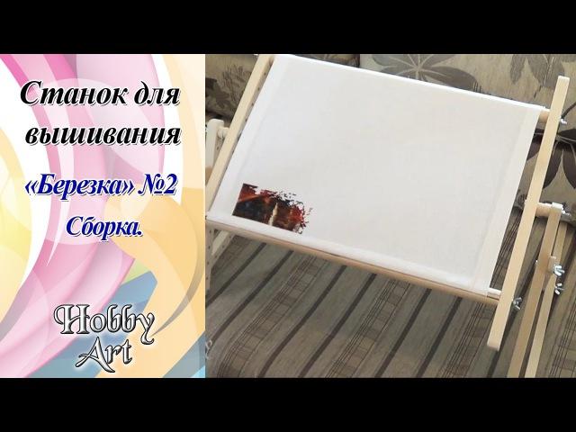 Станок для вышивания Березка №2 / Сборка / Первые впечатления