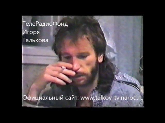 Игорь Тальков Кухонный концерт г Свердловск от 1988г