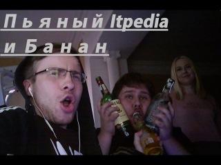 Пьяные истории от Itpedia и умирающего Банана.(13.08.2016)