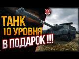 ТАНК 10 УРОВНЯ В ПОДАРОК ● AMX 50 Foch (155) НА ХАЛЯВУ! #worldoftanks #wot #танки — [http://wot-vod.ru]
