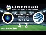 Vitesse - BMFN Ukraine 4:3 (Краткий обзор матча за 18.02.17)