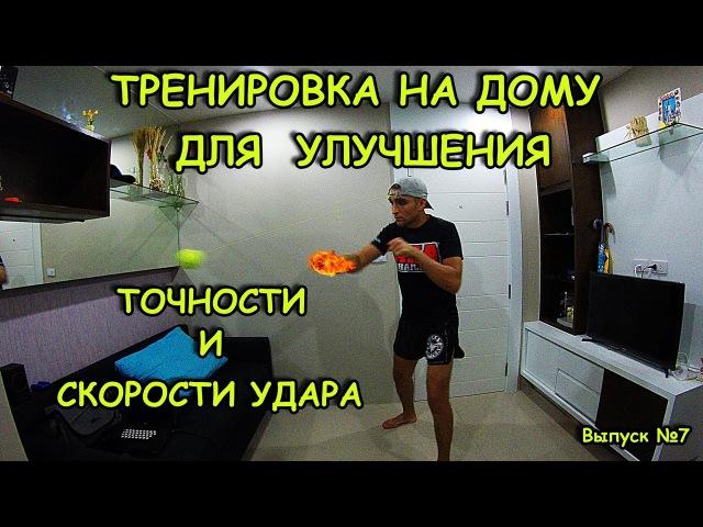 Как сделать ФАЙТ БОЛ Тренировка дома для улучшения скорости и точности удара Fight ball